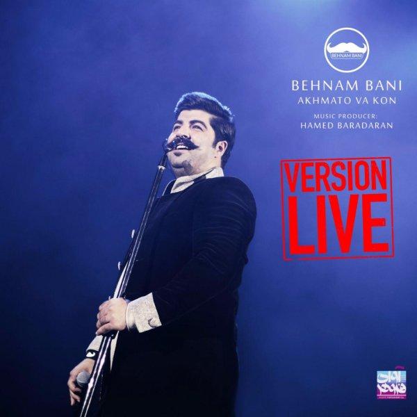 Behnam Bani - Akhmato Va Kon (Live) Song | بهنام بانی اخماتو وا کن اجرای زنده'