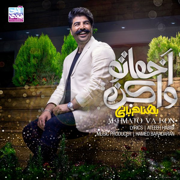 Behnam Bani - Akhmato Va Kon Song | بهنام بانی اخماتو وا کن'