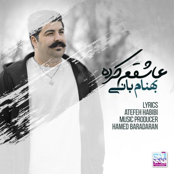 Behnam Bani - Ashegham Karde Song | بهنام بانی عاشقم کرده'