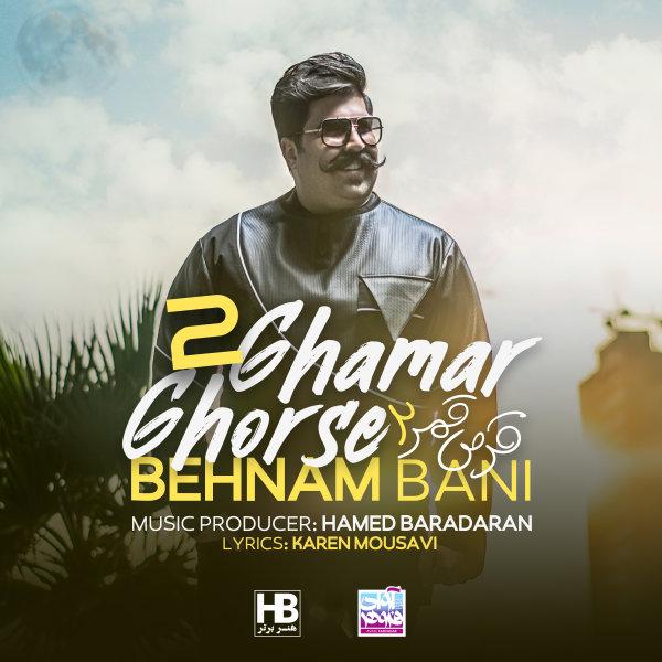 Behnam Bani - Ghorse Ghamar 2 Song | بهنام بانی قرص قمر دو'