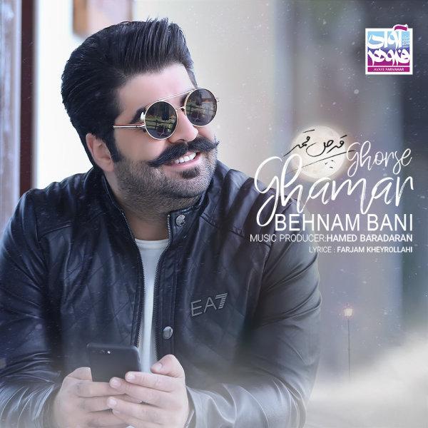 Behnam Bani - Ghorse Ghamar Song | بهنام بانی قرص قمر'