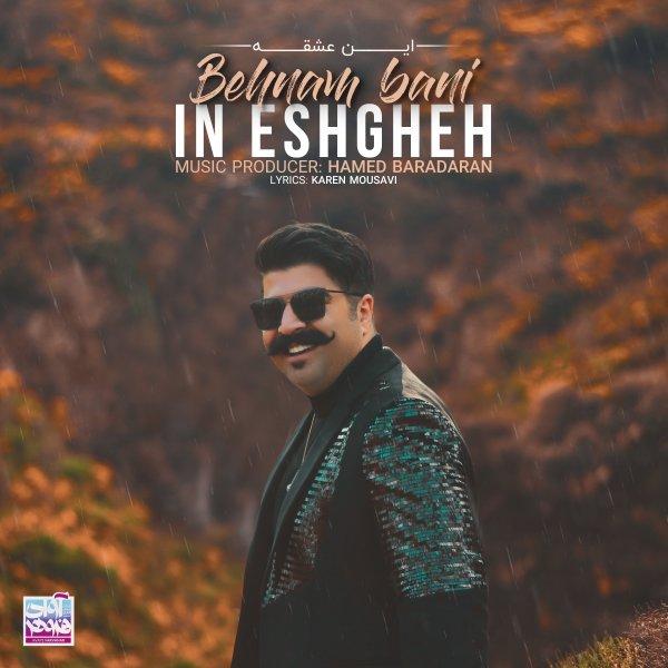 Behnam Bani - In Eshgheh Song | بهنام بانی این عشقه'