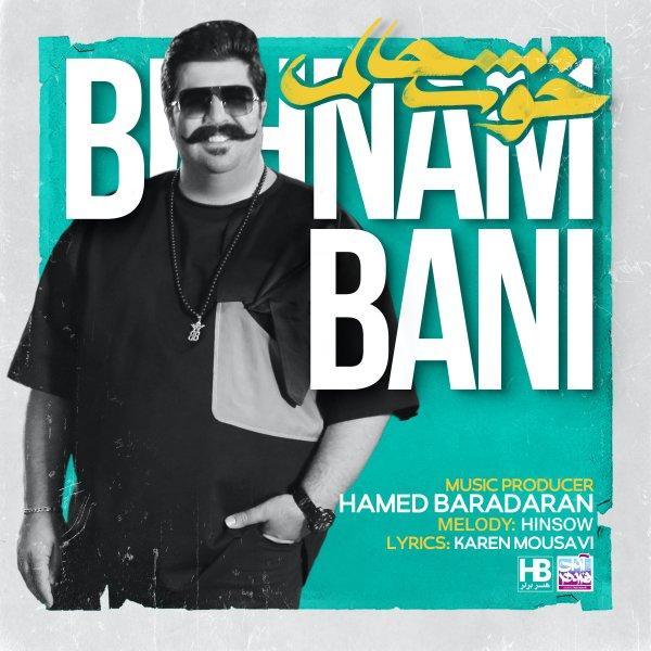 Behnam Bani - Khoshhalam Song | بهنام بانی خوشحالم'