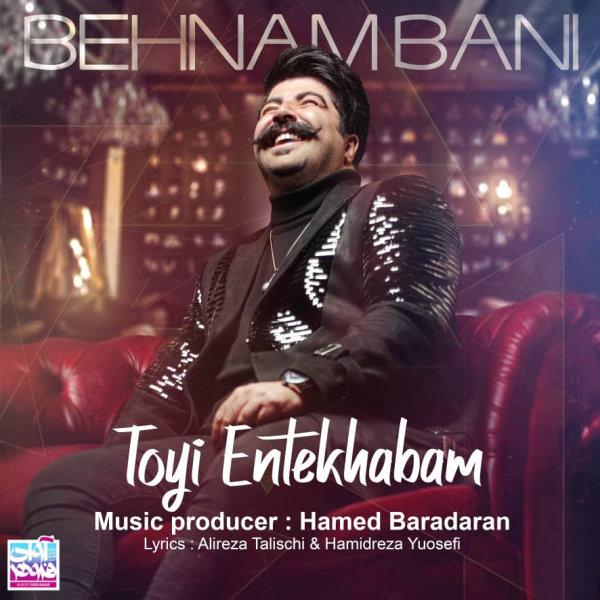 Behnam Bani - Toyi Entekhabam Song | بهنام بانی تویی انتخابم'