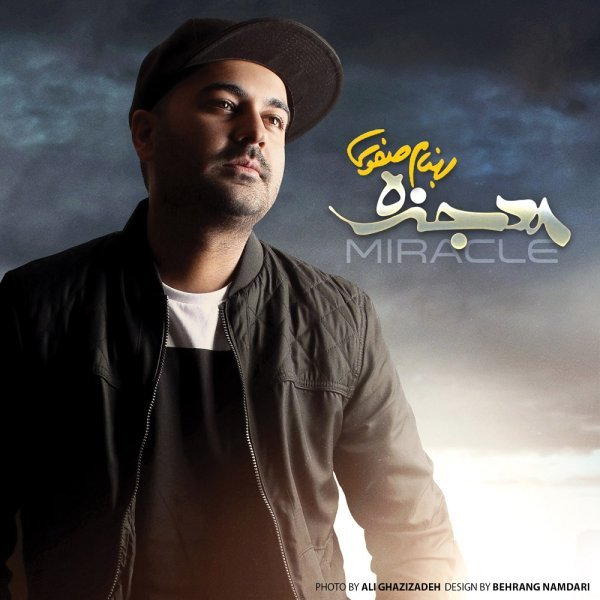 Behnam Safavi - Shookhi Nadaram Song | بهنام صفوی شوخی ندارم'