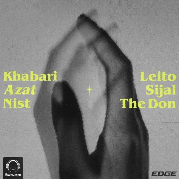 Behzad Leito - Khabari Azat Nist (Ft Sijal & The Don) Song | بهزاد لیتو خبری ازت نیست سیجل دن'