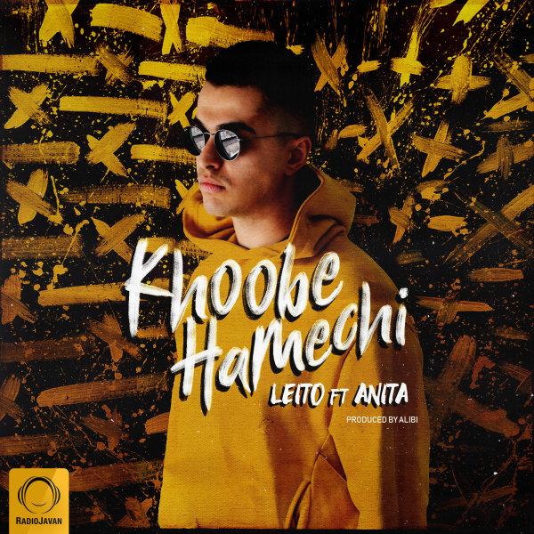 Behzad Leito - Khoobe Hamechi (Ft Anita) Song   بهزاد لیتو خوبه همه چی آنیتا'