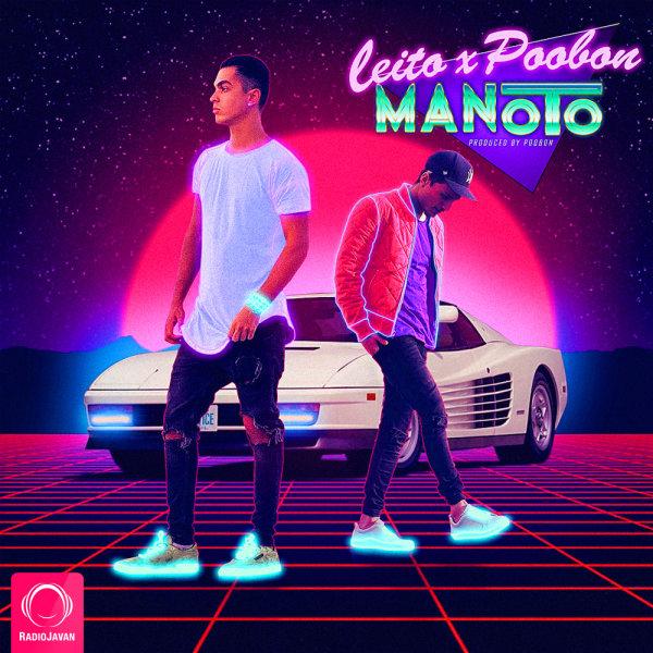 Behzad Leito & Poobon - Manoto Song   بهزاد لیتو و پوبون من و تو'