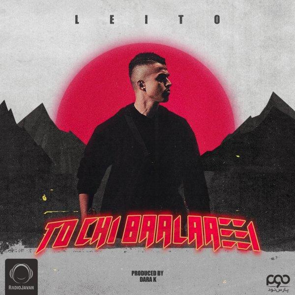 Behzad Leito - To Chi Baalaaei Song   بهزاد لیتو تو چی بالایی'