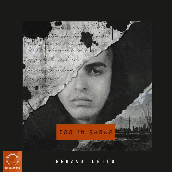 Behzad Leito - Too In Shahr Song   بهزاد لیتو تو این شهر'