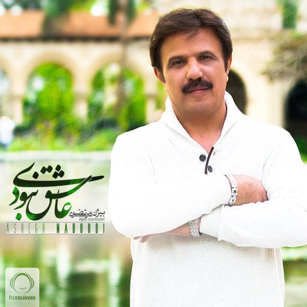 Bijan Mortazavi - Ashegh Naboodi Song | بیژن مرتضوی عاشق نبودی'