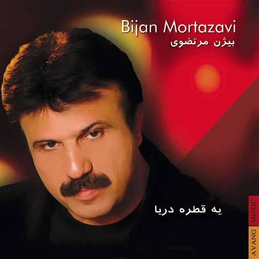 Bijan Mortazavi - Geryeh Konam Ya Nakonam Song | بیژن مرتضوی گریه کنم یا نکنم'