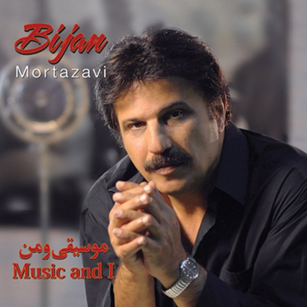 Bijan Mortazavi - Moosighio Man Song | بیژن مرتضوی موسیقی و من'