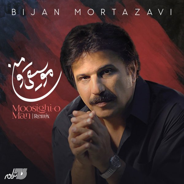 Bijan Mortazavi - Moosighio Man (Remix) Song | بیژن مرتضوی موسیقی و من ریمیکس'