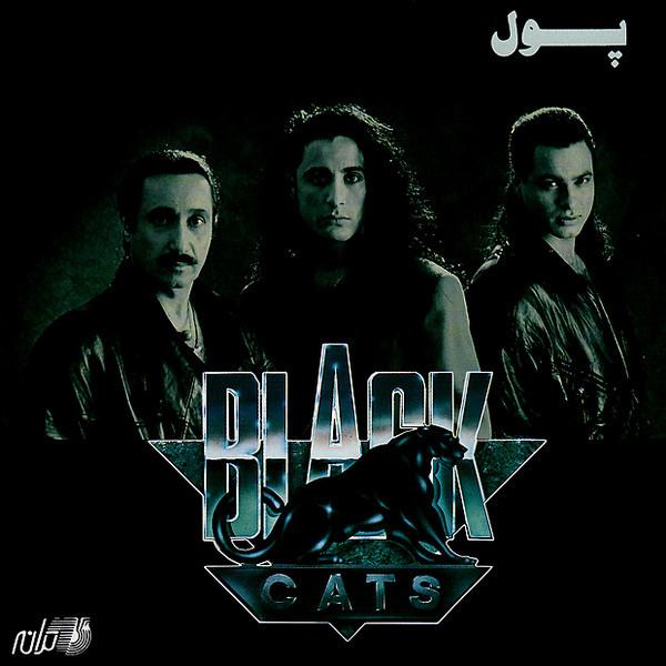 Black Cats - Beya Beya Song   بلک کتس بیا بیا'