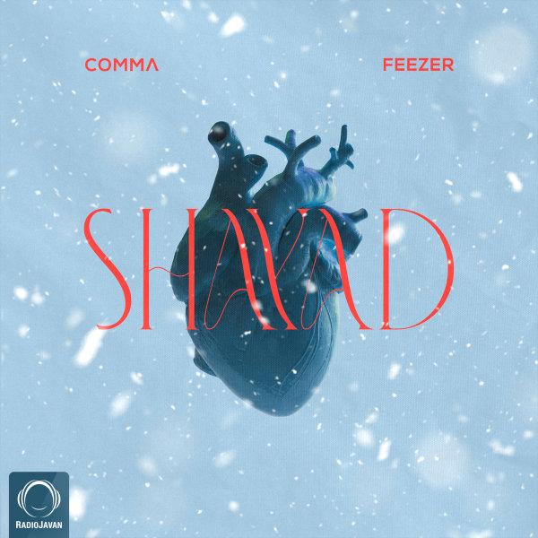 Comma - Shayad (Ft Feezer) Song | کاما شاید فیزر'
