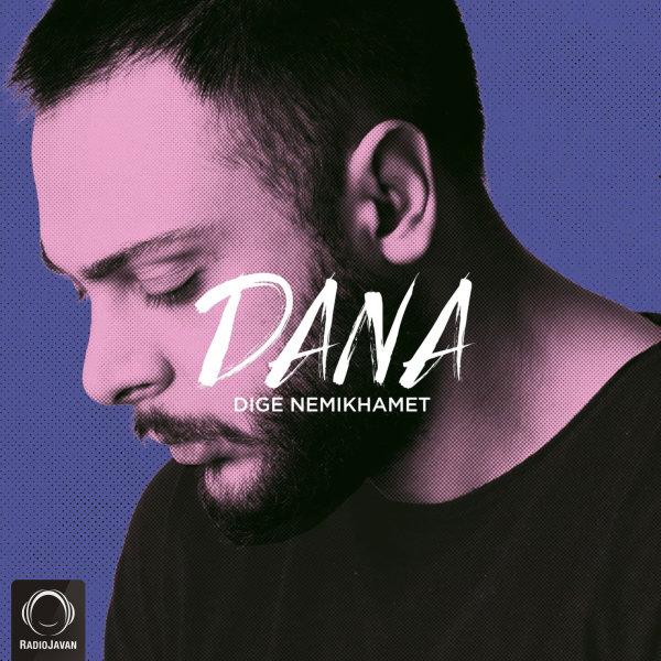 Dana - Dige Nemikhamet Song | دانا دیگه نمیخوامت'