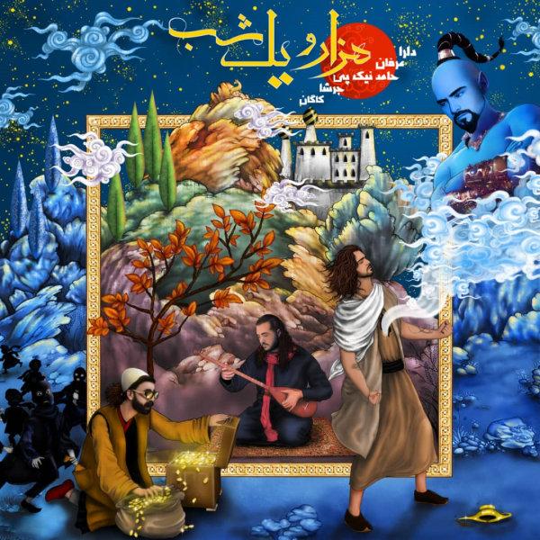 Jarshaa, Erfan, & Hamed Nikpay - Hezaro Yek Shab Song | جرشا عرفان حامد نیکپی هزار و یک شب'