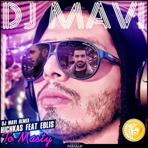 Hichkas - Too Masti (Ft Eblis & Enzo) (DJ Mavi Remix) Song   هیچ کس تو مستی ریمیکس'