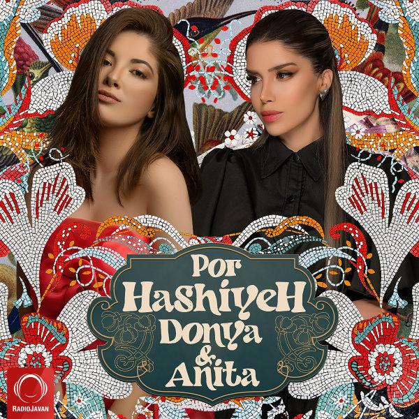 Donya & Anita - Por Hashiyeh Song | دنیا و آنیتا پرحاشیه'