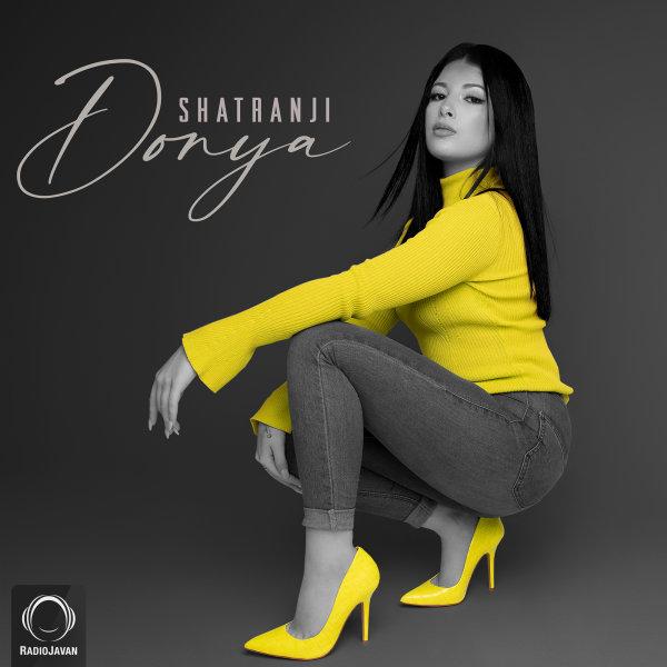 Donya - Che Haali Misham (Ft Hoomaan) Song | دنیا چی حالی میشم هومان'
