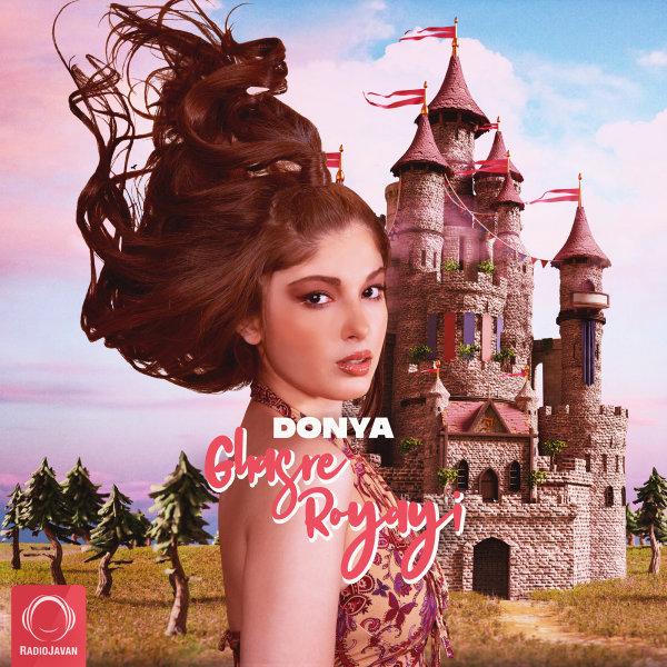 Donya - Ghasre Royayi Song | دنیا قصر رویایی'