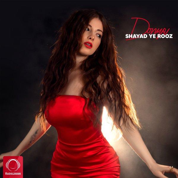 Donya - Shayad Ye Rooz Song | دنیا شاید یه روز'