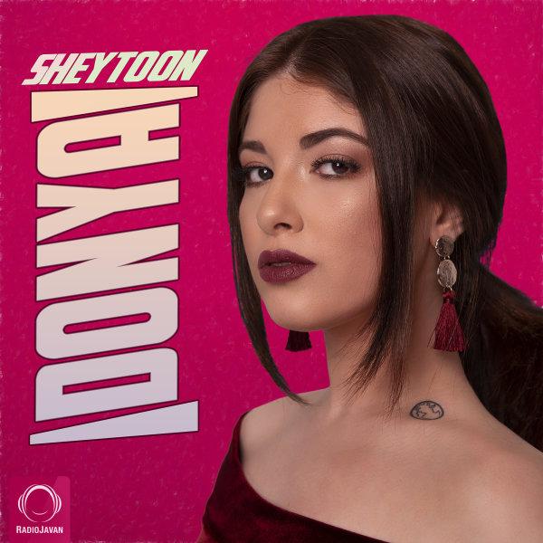 Donya - Sheytoon Song | دنیا شیطون'