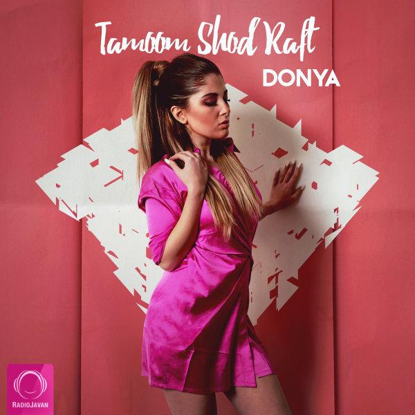Donya - Tamoom Shod Raft Song | دنیا تموم شد رفت'