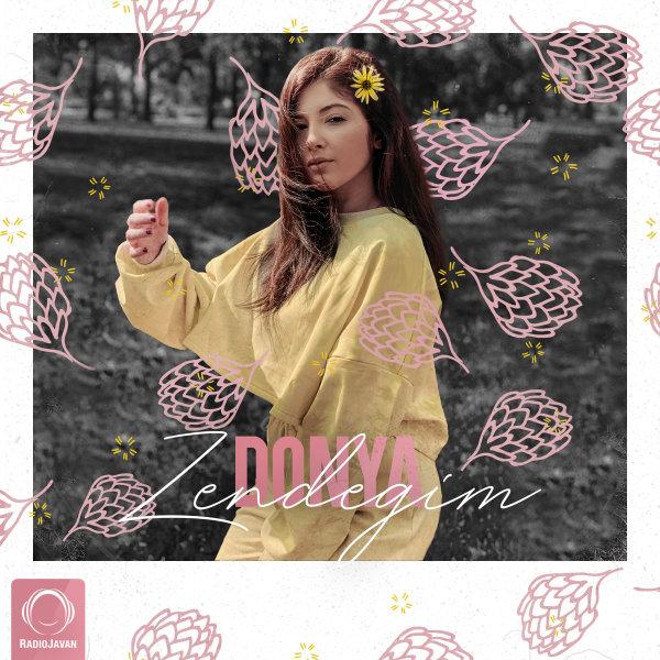 Donya - Zendegim Song | دنیا زندگیم'