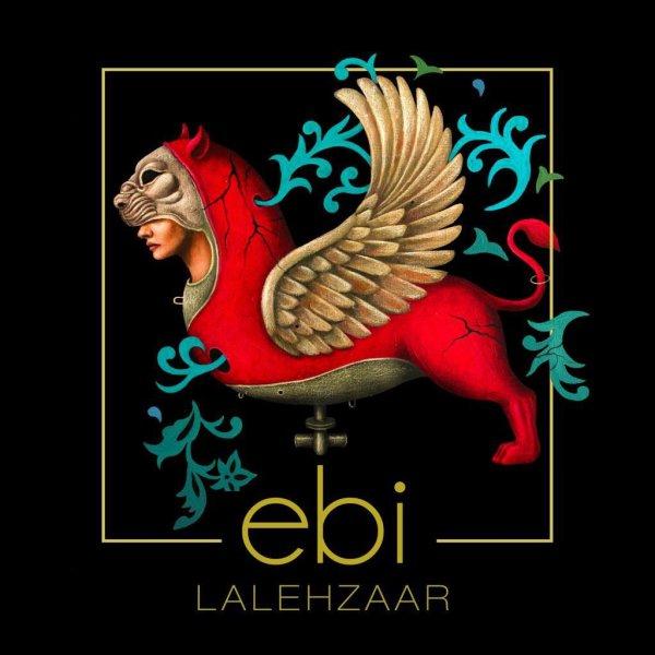 Ebi - Ghalb Ghaap Song | ابی قلب قاپ'
