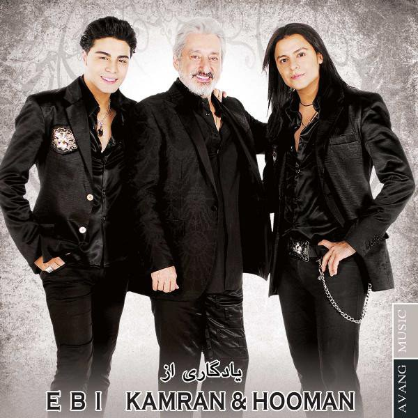 Ebi & Kamran & Hooman - Kolbeh Song | ابی کامران و هومن کلبه'