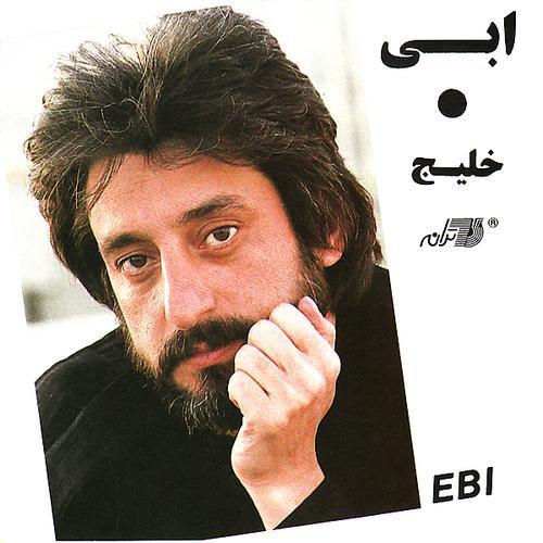 Ebi - Khanom Gol Song | ابی خانوم گل'