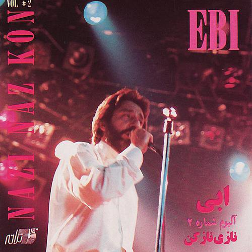 Ebi - Pooste Shir Song | ابی پوست شیر'