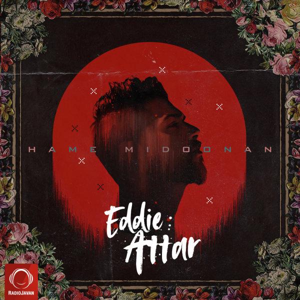 Eddie Attar - Aramesh (Ft Morvarid) Song | ادی عطار آرامش مروارید'