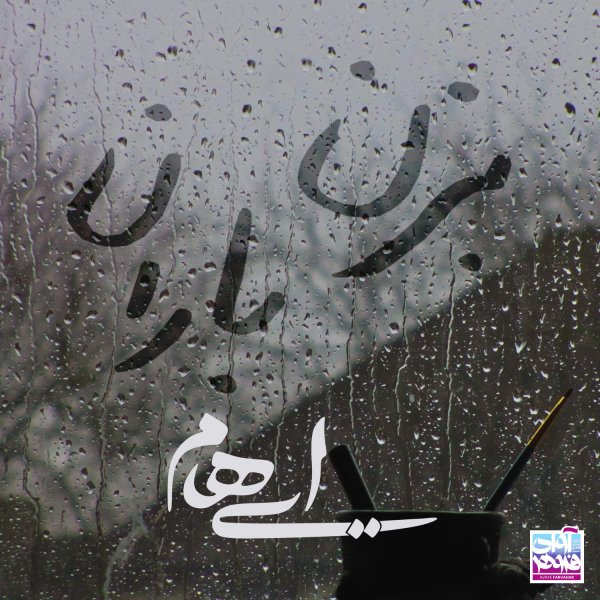 Ehaam - Bezan Baran Song   ایهام بزن باران'