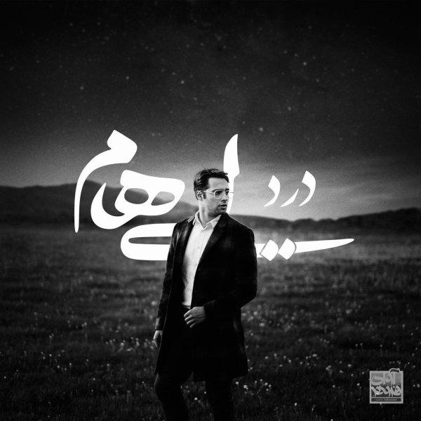 Ehaam - Dard (Piano Version) Song   ایهام درد ورژن پیانو'