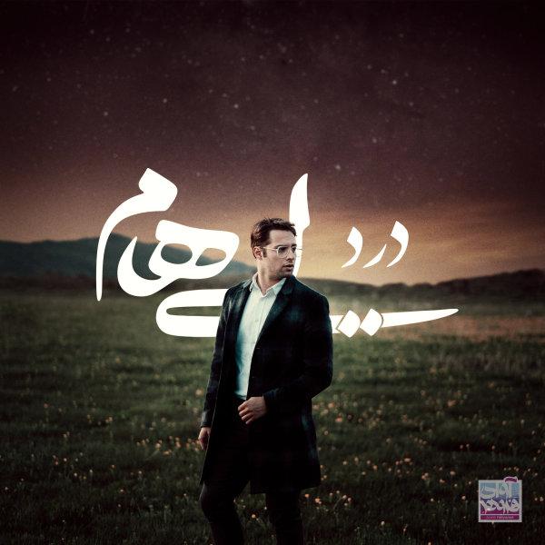Ehaam - Dard Song | ایهام درد'