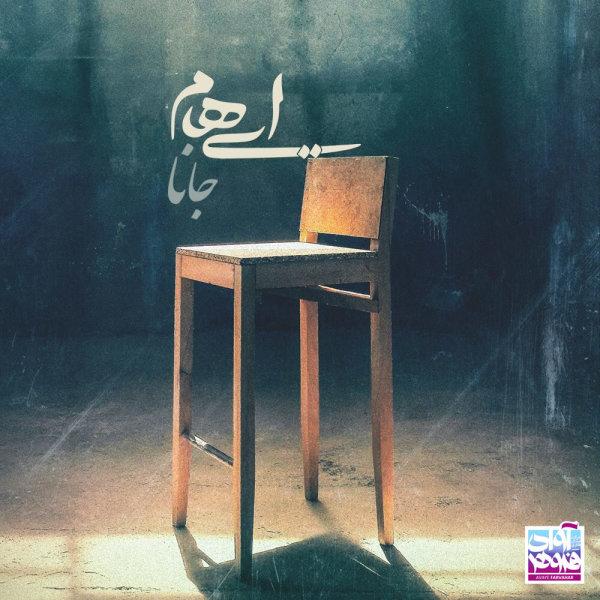 Ehaam - Jana Song | ایهام جانا'