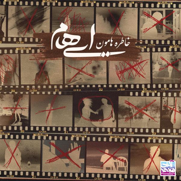 Ehaam - Khaterehamoon Song | ایهام خاطره هامون'