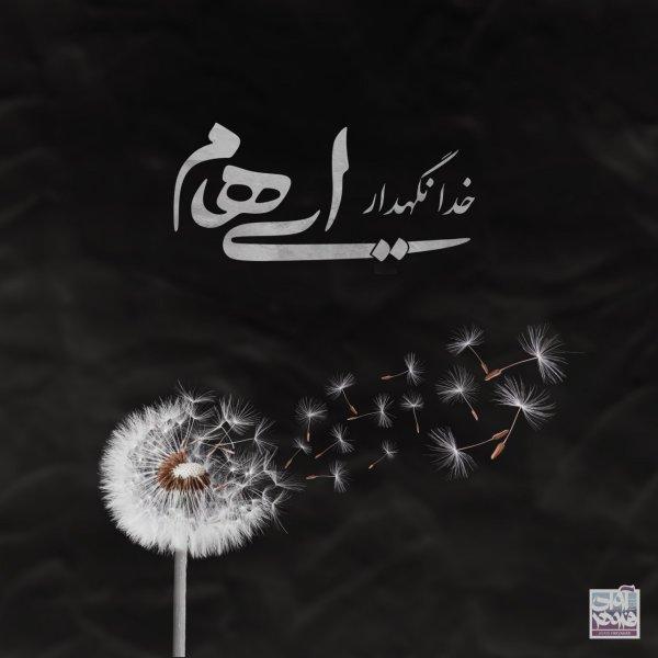 Ehaam - Khoda Negahdar Song | ایهام خدانگهدار'