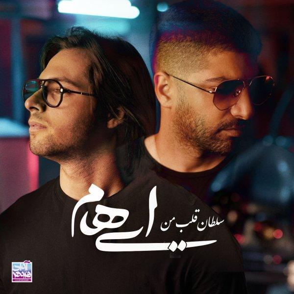 Ehaam - Soltane Ghalbe Man Song | ایهام سلطان قلب من'