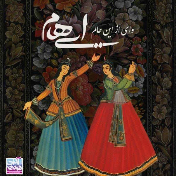 Ehaam - Vay Az In Halam Song | ایهام وای از این حالم'