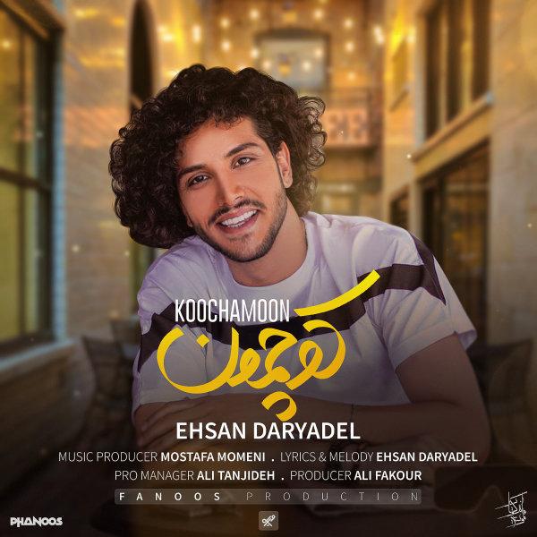 Ehsan Daryadel - Koochamoon Song   احسان دریا دل کوچمون'
