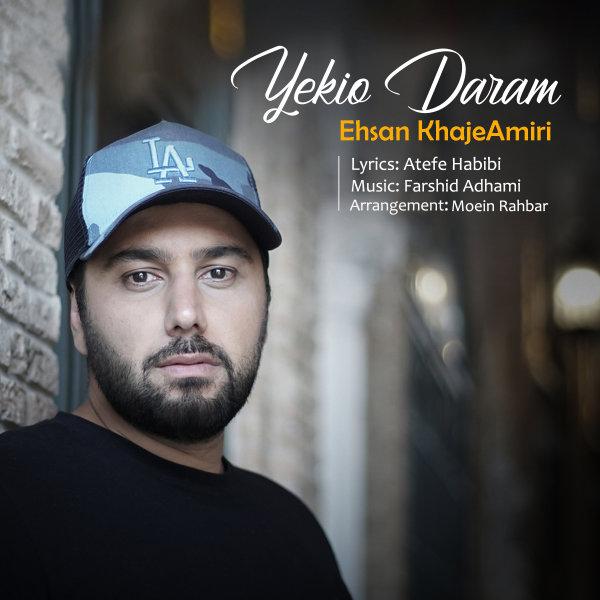 Ehsan Khajehamiri - Yekio Daram Song | احسان خواجه امیری یکیو دارم'