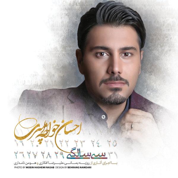 Ehsan Khajehamiri - 30 Salegi Song | احسان خواجه امیری ۳۰ سالگی سی سالگی'
