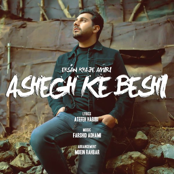 Ehsan Khajehamiri - Ashegh Ke Beshi Song   احسان خواجه امیری عاشق که بشی'