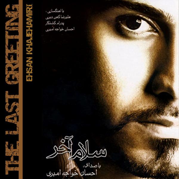 Ehsan Khajehamiri - Khiyal Song | احسان خواجه امیری خیال'