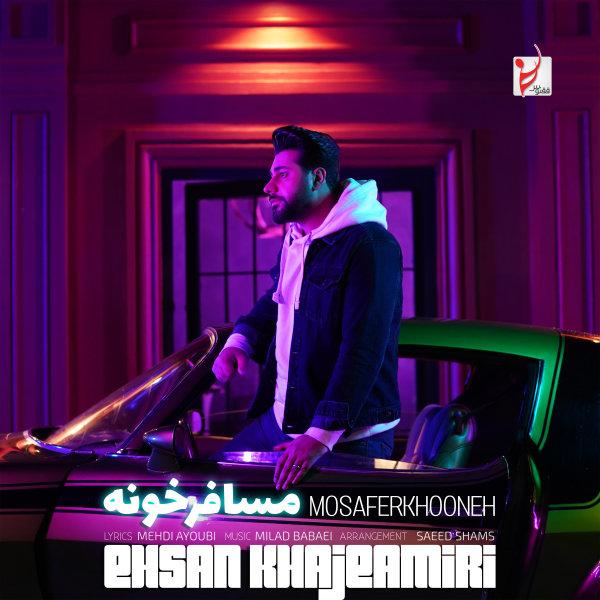 Ehsan Khajehamiri - Mosaferkhooneh Song | احسان خواجه امیری مسافرخونه'