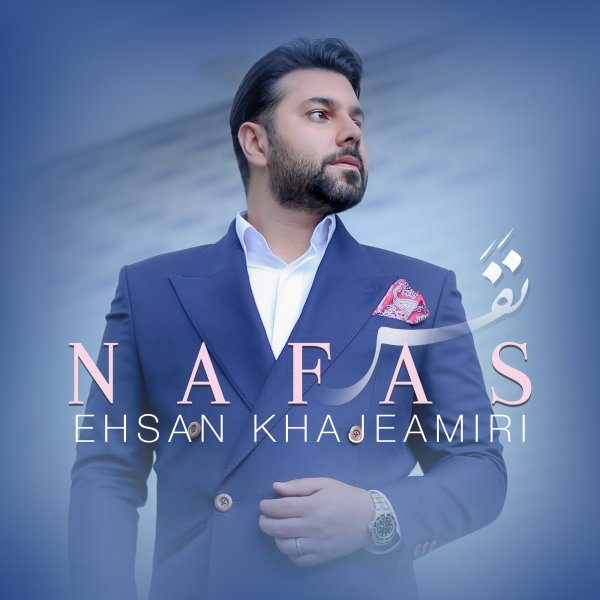 Ehsan Khajehamiri - Nafas 2 Song | احسان خواجه امیری نفس'